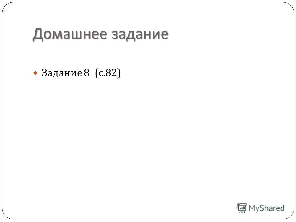 Домашнее задание Задание 8 ( с.82)