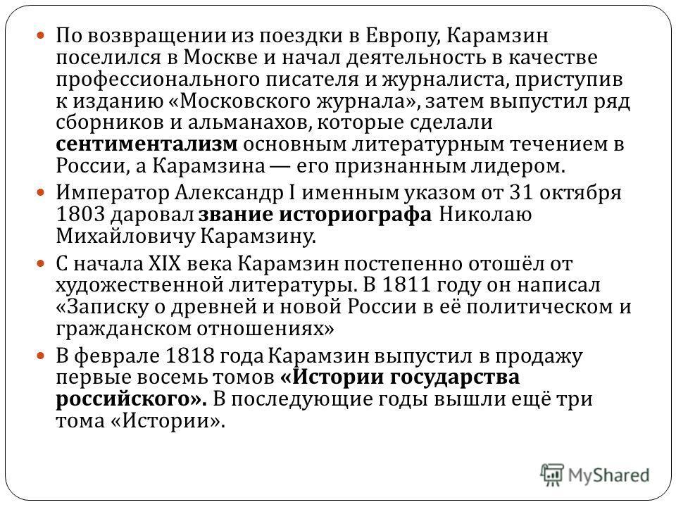 По возвращении из поездки в Европу, Карамзин поселился в Москве и начал деятельность в качестве профессионального писателя и журналиста, приступив к изданию « Московского журнала », затем выпустил ряд сборников и альманахов, которые сделали сентимент