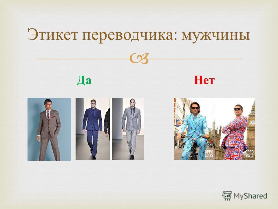 Этикет переводчика : мужчины Да Нет
