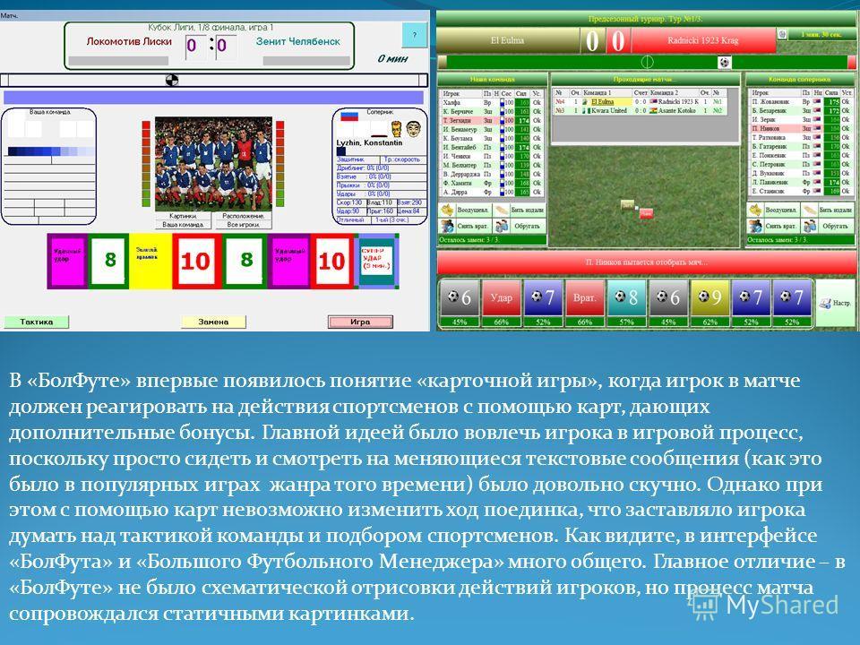 В «Бол Футе» впервые появилось понятие «карточной игры», когда игрок в матче должен реагировать на действия спортсменов с помощью карт, дающих дополнительные бонусы. Главной идеей было вовлечь игрока в игровой процесс, поскольку просто сидеть и смотр