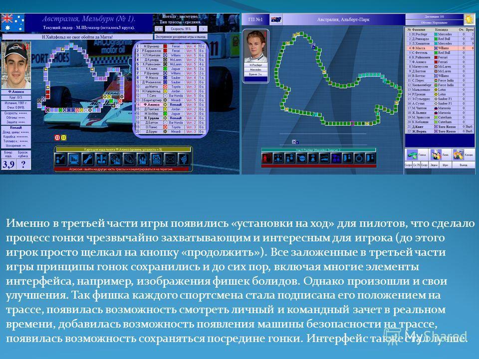 Именно в третьей части игры появились «установки на ход» для пилотов, что сделало процесс гонки чрезвычайно захватывающим и интересным для игрока (до этого игрок просто щелкал на кнопку «продолжить»). Все заложенные в третьей части игры принципы гоно