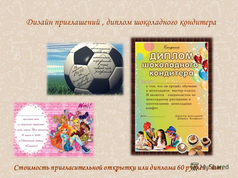 Дизайн приглашений, диплом шоколадного кондитера Стоимость пригласительной открытки или диплома 60 рублей / шт.