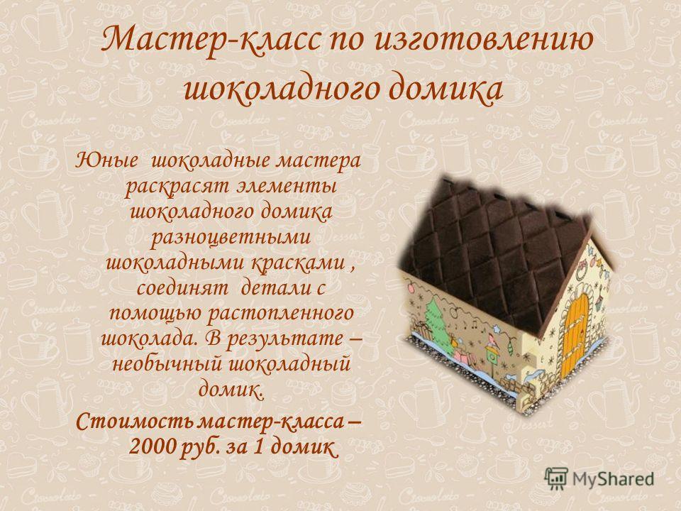 Мастер-класс по изготовлению шоколадного домика Юные шоколадные мастера раскрасят элементы шоколадного домика разноцветными шоколадными красками, соединят детали с помощью растопленного шоколада. В результате – необычный шоколадный домик. Стоимость м