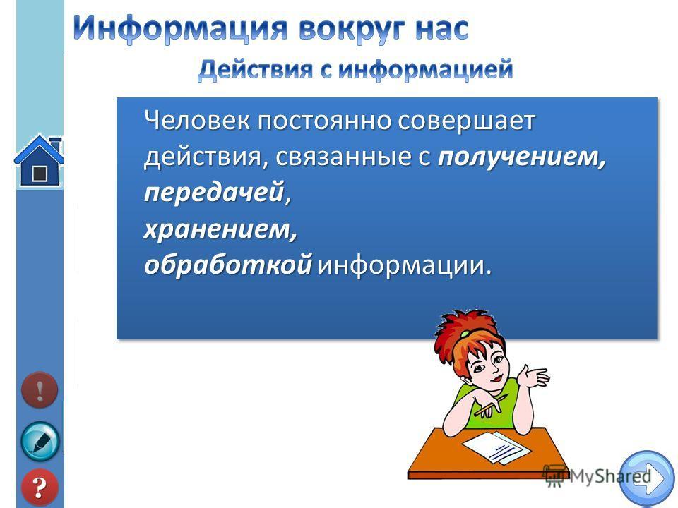 Информация– это знания, получаемые вами в школе; сведения, которые вы черпаете из книг, телепередач; новости, которые вы слышите по радио или от людей. Окружающий нас мир – мир информации. Виды информации Числовая информация Текстовая информация Граф