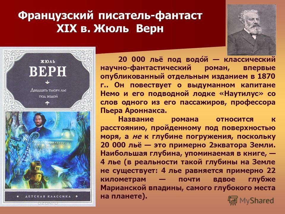 20 000 льё под водо́й классический научно-фантастический роман, впервые опубликованный отдельным изданием в 1870 г.. Он повествует о выдуманном капитане Немо и его подводной лодке «Наутилус» со слов одного из его пассажиров, профессора Пьера Ароннакс