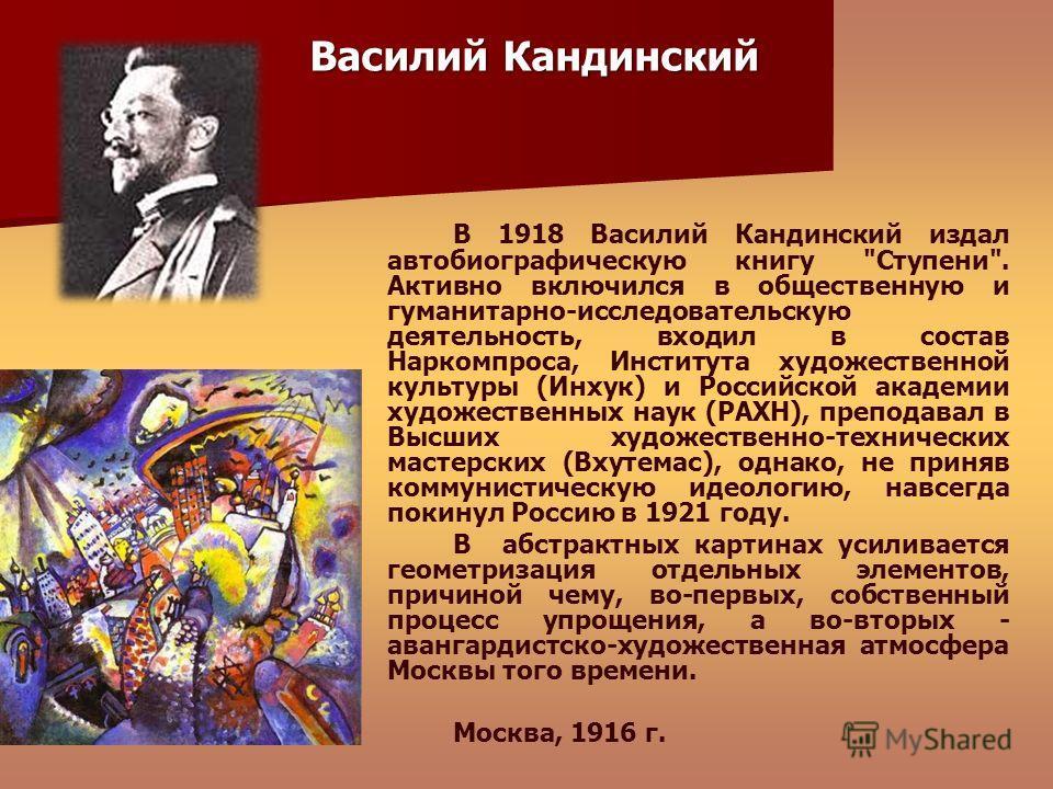 В 1918 Василий Кандинский издал автобиографическую книгу