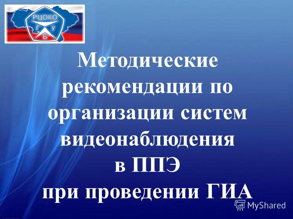 Методические рекомендации по организации систем видеонаблюдения в ППЭ при проведении ГИА