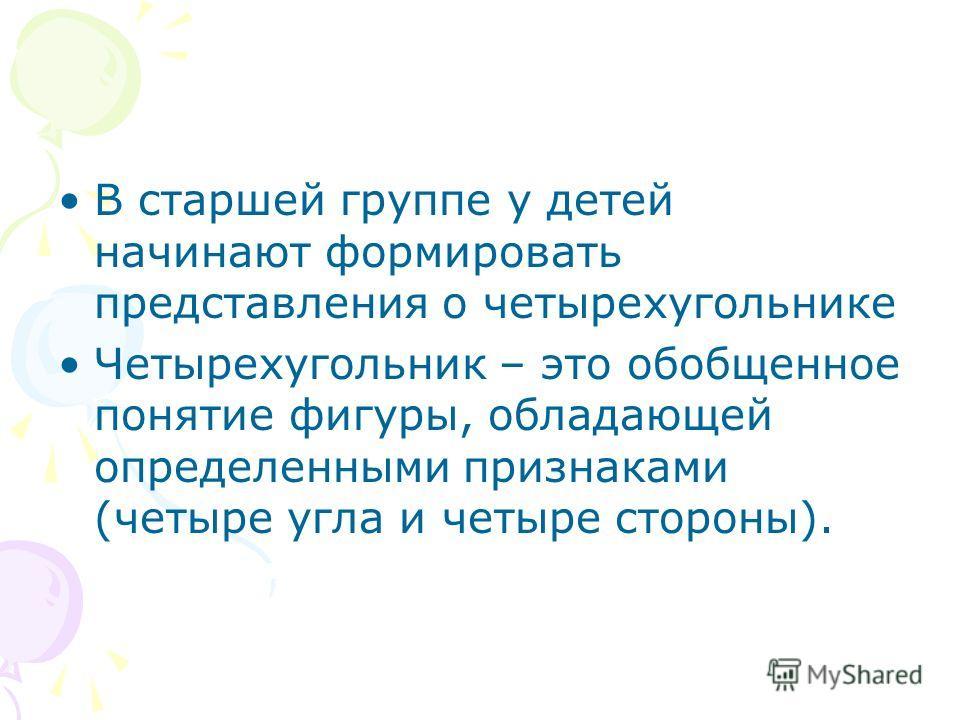 ФИГУРУ НА СВОЕ МЕСТО