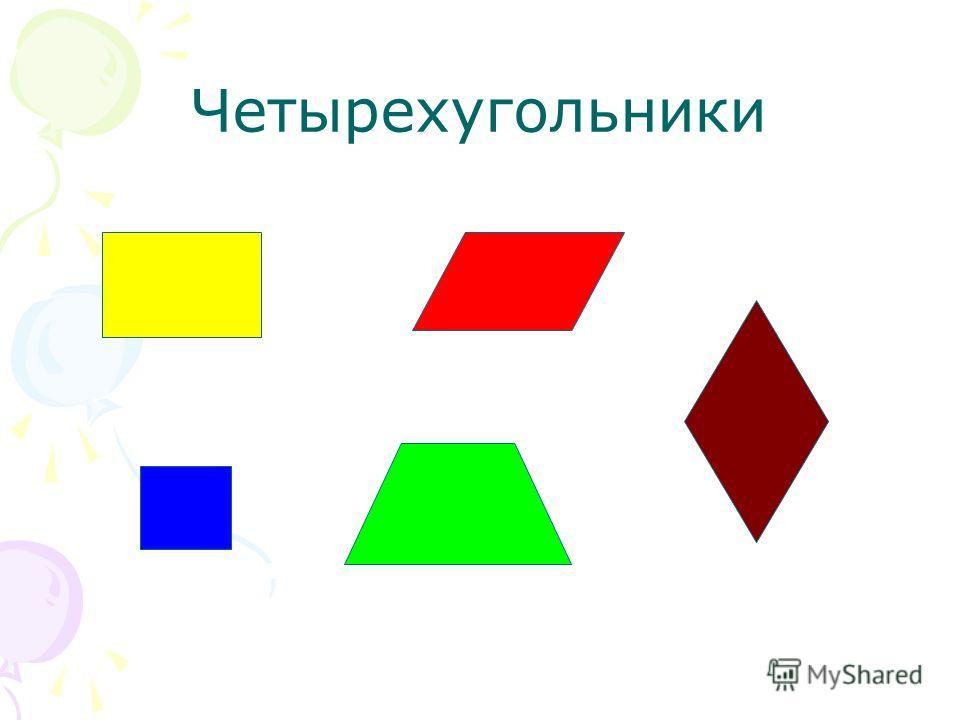 В старшей группе у детей начинают формировать представления о четырехугольнике Четырехугольник – это обобщенное понятие фигуры, обладающей определенными признаками (четыре угла и четыре стороны).