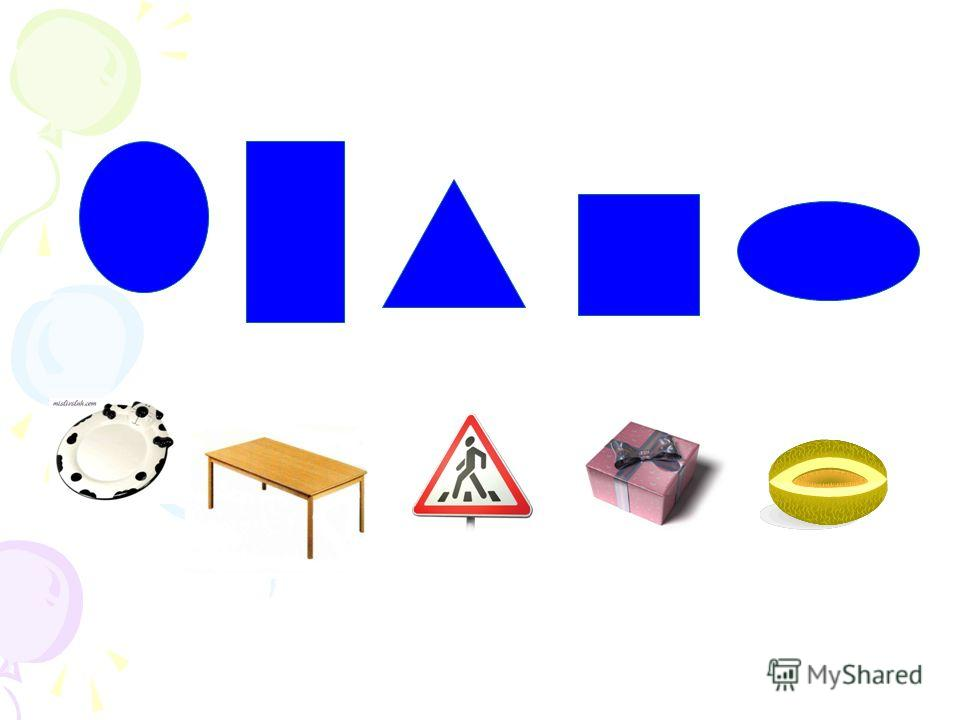 Для закрепления знаний о форме геометрических фигур детям предлагается узнать в окружающих предметах форму круга, треугольника, квадрата, овала. Например, спрашивается: