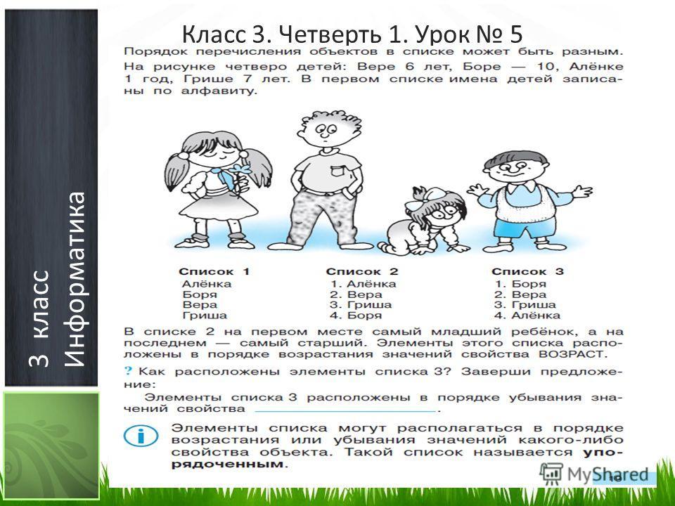 3 класс Информатика Класс 3. Четверть 1. Урок 5