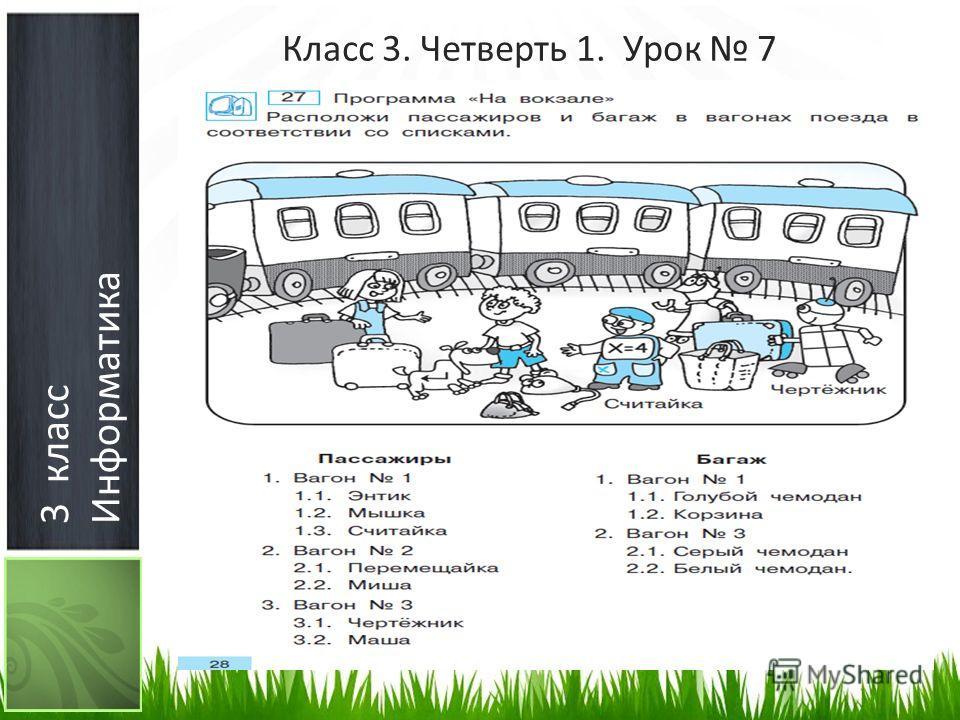 3 класс Информатика Класс 3. Четверть 1. Урок 7