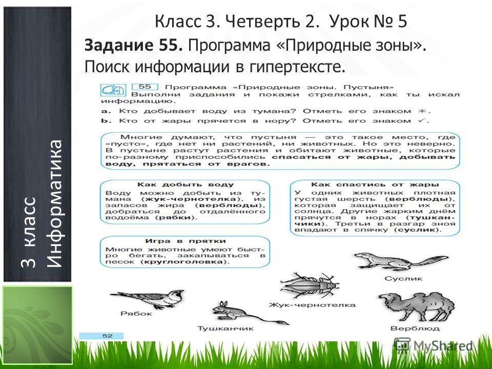 3 класс Информатика Класс 3. Четверть 2. Урок 5 Задание 55. Программа «Природные зоны». Поиск информации в гипертексте.