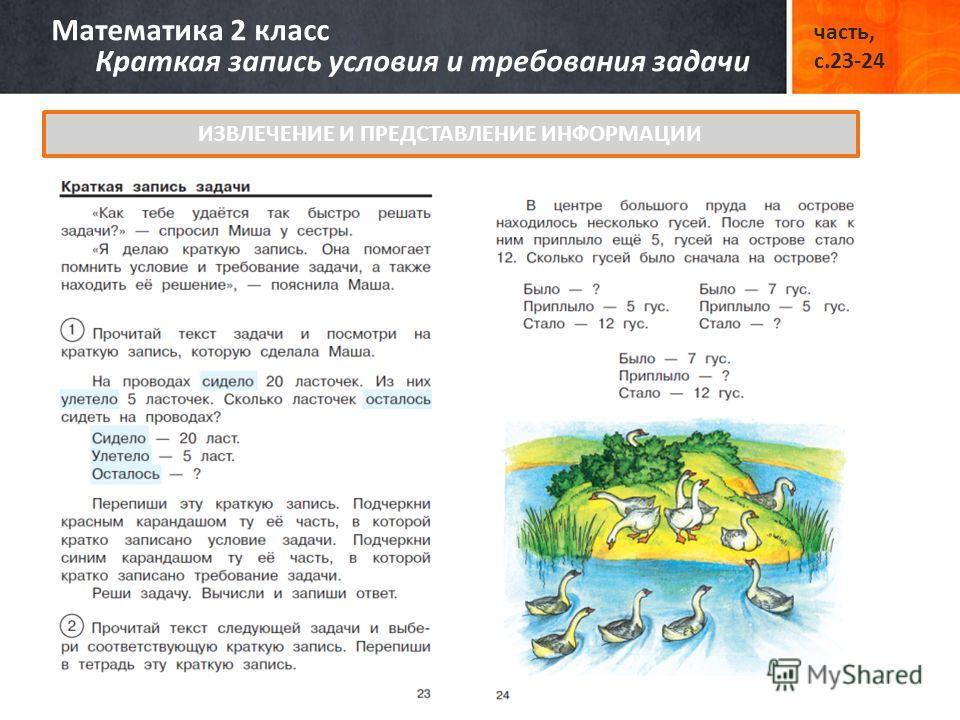 Математика 2 класс Краткая запись условия и требования задачи часть, с.23-24 ИЗВЛЕЧЕНИЕ И ПРЕДСТАВЛЕНИЕ ИНФОРМАЦИИ