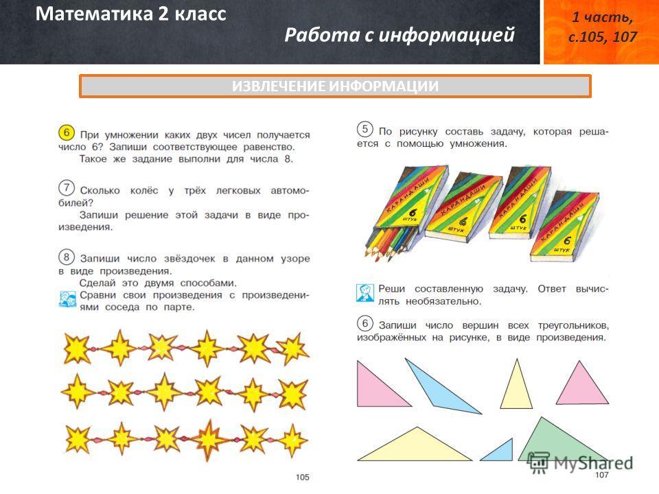 Математика 2 класс Работа с информацией 1 часть, с.105, 107 ИЗВЛЕЧЕНИЕ ИНФОРМАЦИИ