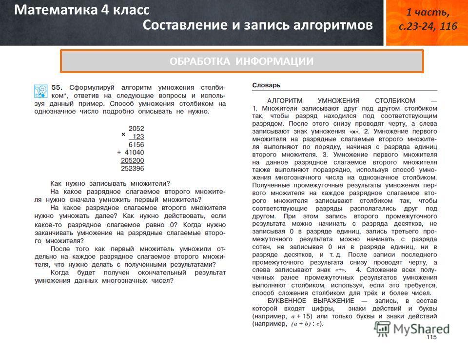 Математика 4 класс Составление и запись алгоритмов 1 часть, с.23-24, 116 ОБРАБОТКА ИНФОРМАЦИИ