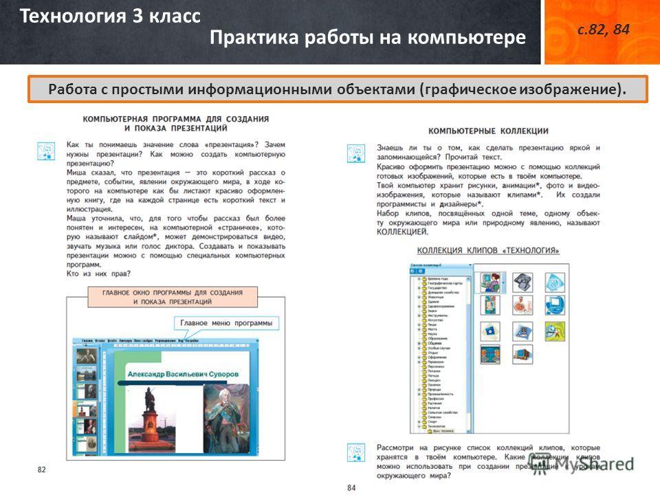 Технология 3 класс Практика работы на компьютере с.82, 84 Работа с простыми информационными объектами (графическое изображение).