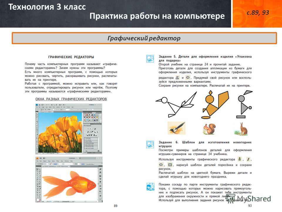 Технология 3 класс Практика работы на компьютере с.89, 93 Графический редактор