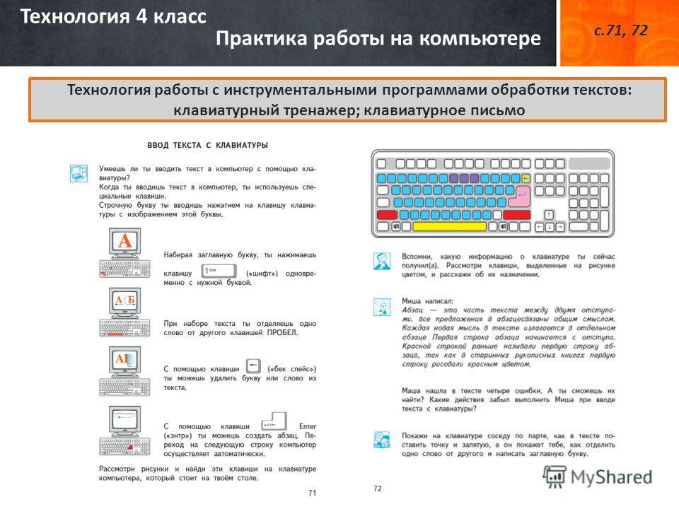 Технология 4 класс Практика работы на компьютере с.71, 72 Технология работы с инструментальными программами обработки текстов: клавиатурный тренажер; клавиатурное письмо