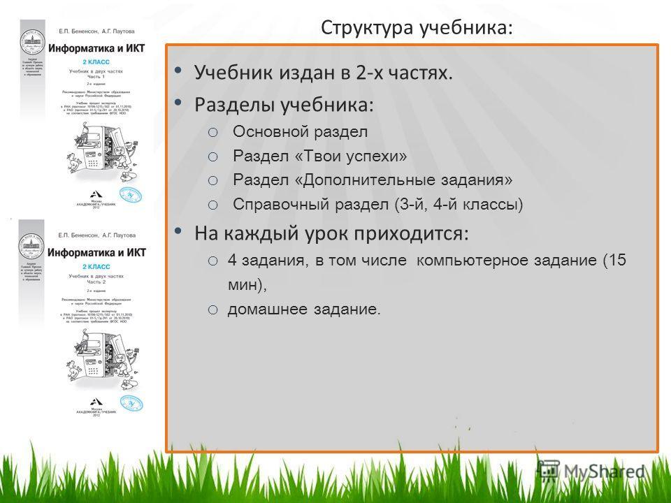 Структура учебника: Учебник издан в 2-х частях. Разделы учебника: o Основной раздел o Раздел «Твои успехи» o Раздел «Дополнительные задания» o Справочный раздел (3-й, 4-й классы) На каждый урок приходится: o 4 задания, в том числе компьютерное задани