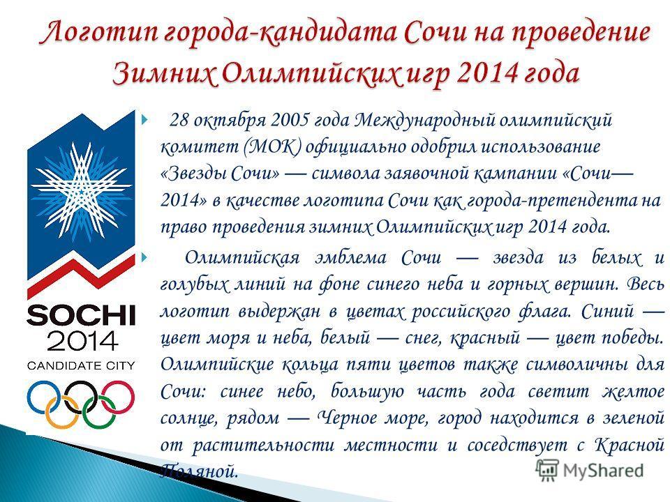 28 октября 2005 года Международный олимпийский комитет (МОК) официально одобрил использование «Звезды Сочи» символа заявочной кампании «Сочи 2014» в качестве логотипа Сочи как города-претендента на право проведения зимних Олимпийских игр 2014 года. О
