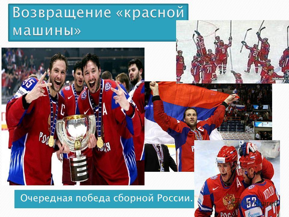 Очередная победа сборной России.