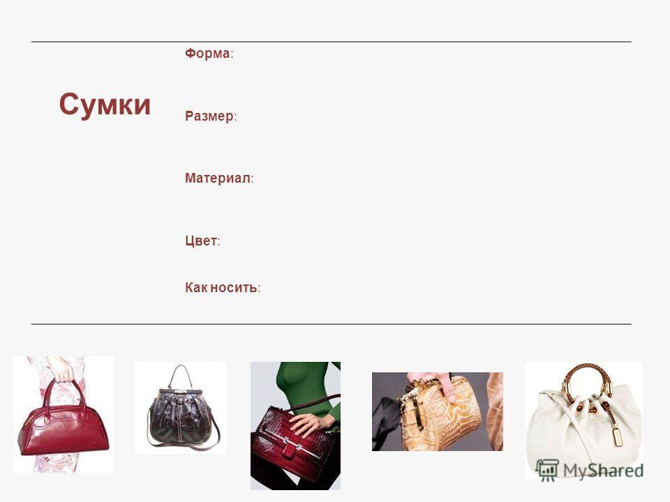 Сумки Форма: Размер: Материал: Цвет: Как носить: