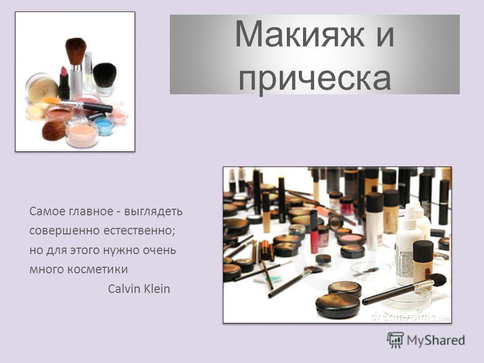 Макияж и прическа Самое главное - выглядеть совершенно естественно; но для этого нужно очень много косметики Calvin Klein