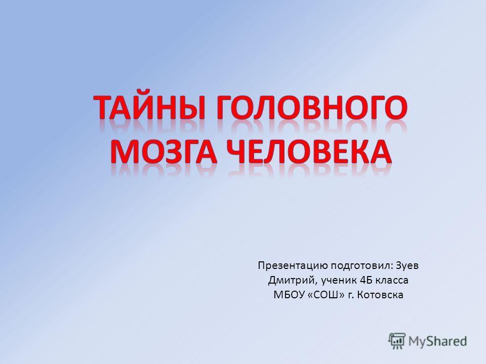 Презентацию подготовил: Зуев Дмитрий, ученик 4Б класса МБОУ «СОШ» г. Котовска