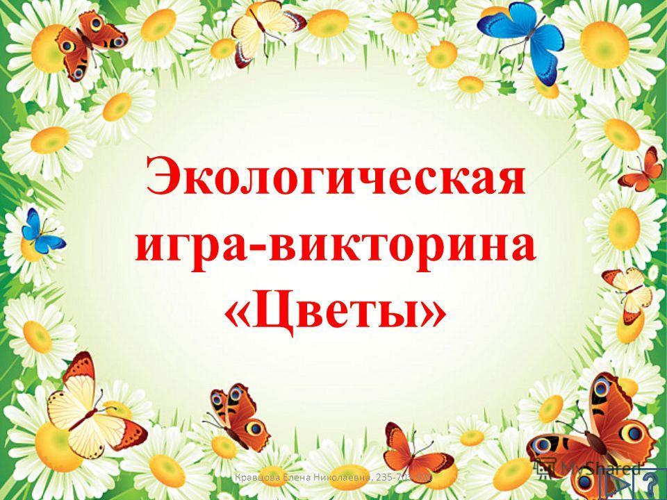 Экологическая игра-викторина «Цветы» Кравцова Елена Николаевна, 235-703-920