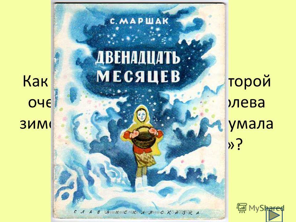 Как называется сказка, в которой очень самоуверенная королева зимой, под Новый год придумала «новый закон природы»? Кравцова Елена Николаевна, 235-703-920