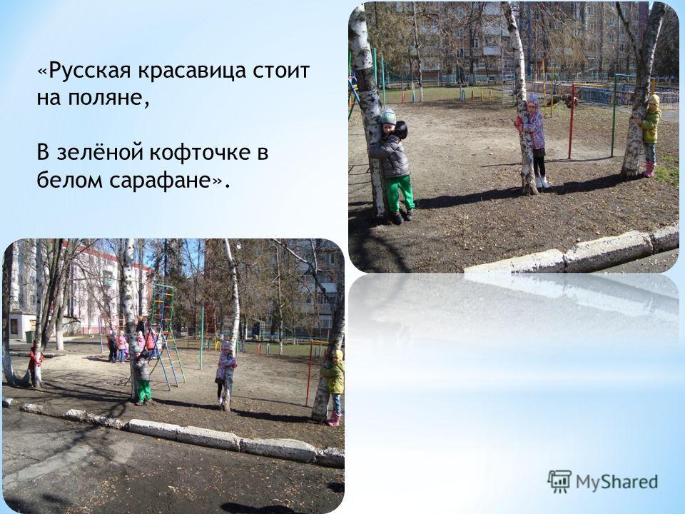 «Русская красавица стоит на поляне, В зелёной кофточке в белом сарафане».