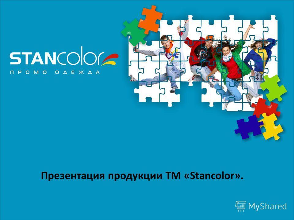 Презентация продукции ТМ «Stancolor».
