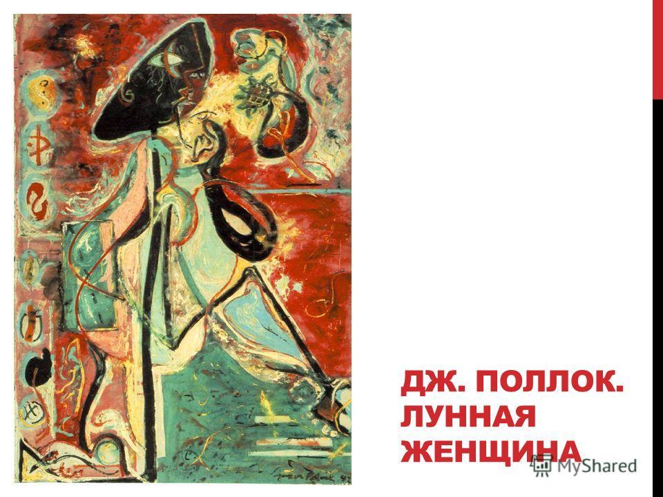 ДЖ. ПОЛЛОК. ЛУННАЯ ЖЕНЩИНА
