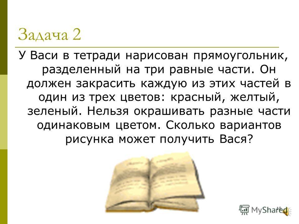 9 Решение * В Ф Р Р РФФ В ВРРФФВ В ВРФ ВФР РФВ РВФ ФРВ ФВР