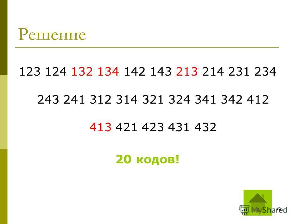 30 Решение 123 132 213 231 312 321
