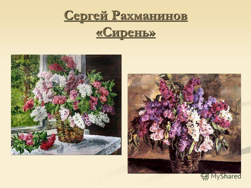 Сергей Рахманинов «Сирень» Сергей Рахманинов «Сирень»