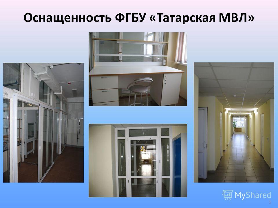 Оснащенность ФГБУ «Татарская МВЛ» 5