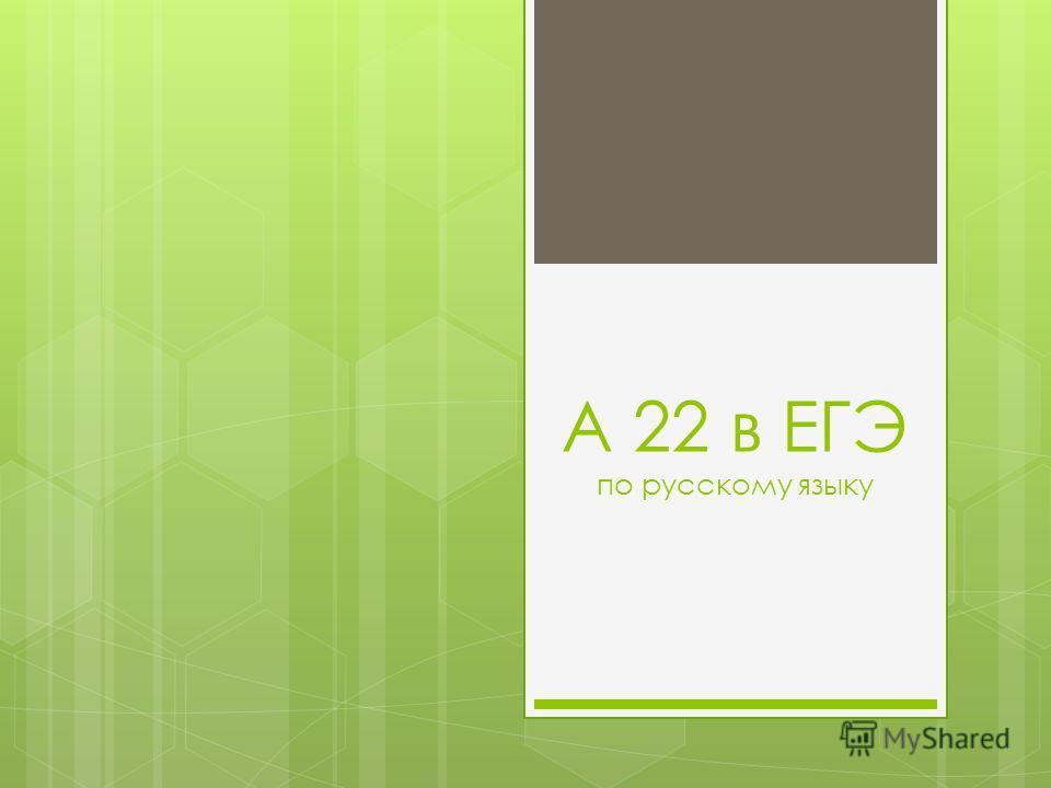 А 22 в ЕГЭ по русскому языку