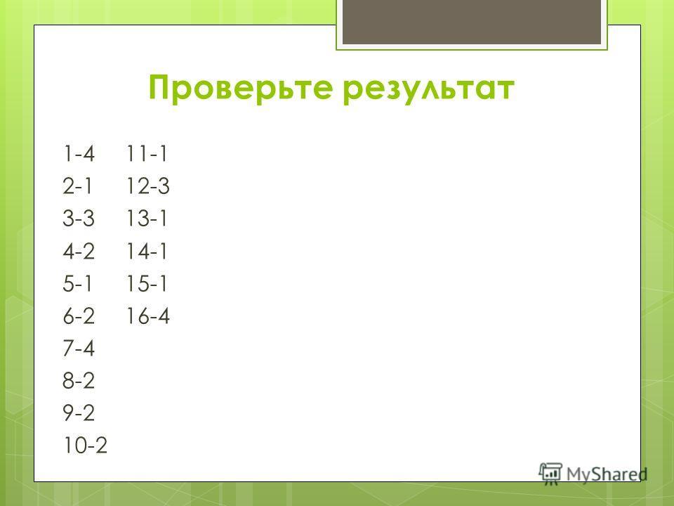 Проверьте результат 1-411-1 2-112-3 3-313-1 4-214-1 5-115-1 6-216-4 7-4 8-2 9-2 10-2