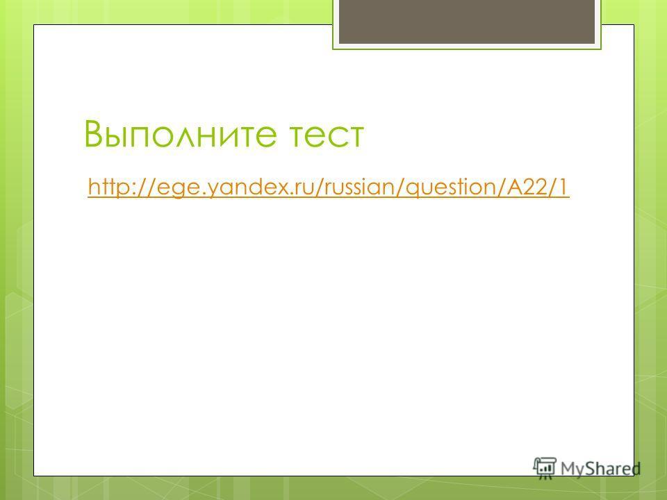 Выполните тест http://ege.yandex.ru/russian/question/A22/1