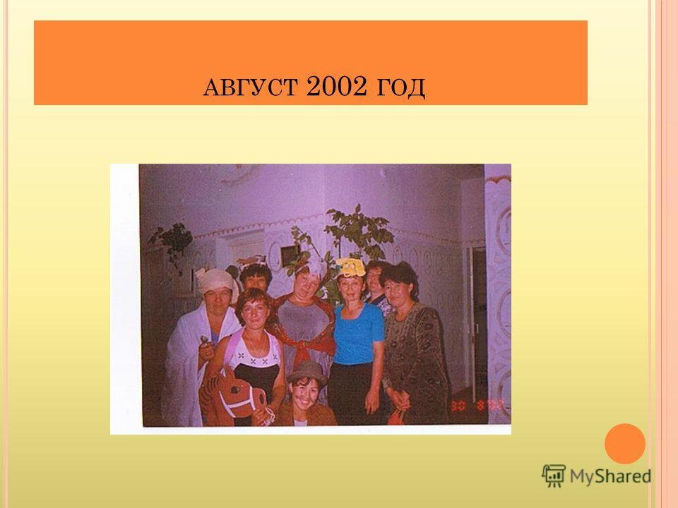 АВГУСТ 2002 ГОД