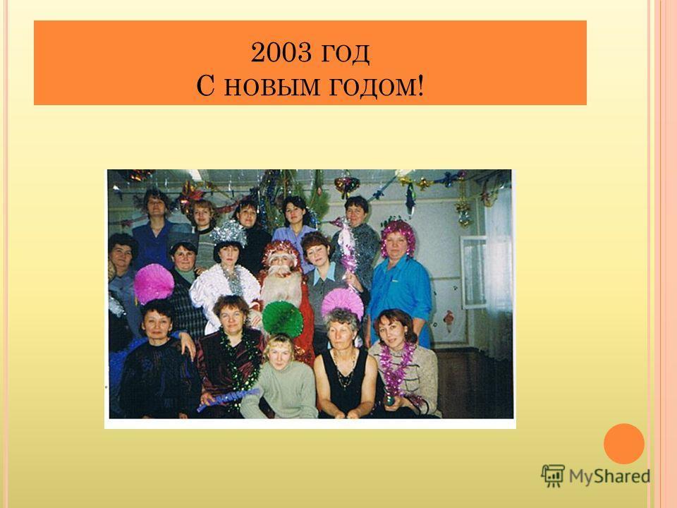 2003 ГОД С НОВЫМ ГОДОМ !