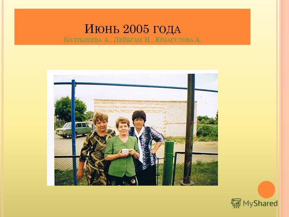 И ЮНЬ 2005 ГОДА Б ОЛТЫШЕВА А., Л ЕЙБГАМ Н., Ю МАГУЛОВА А.