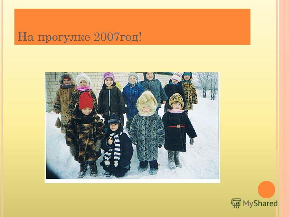 На прогулке 2007 год!