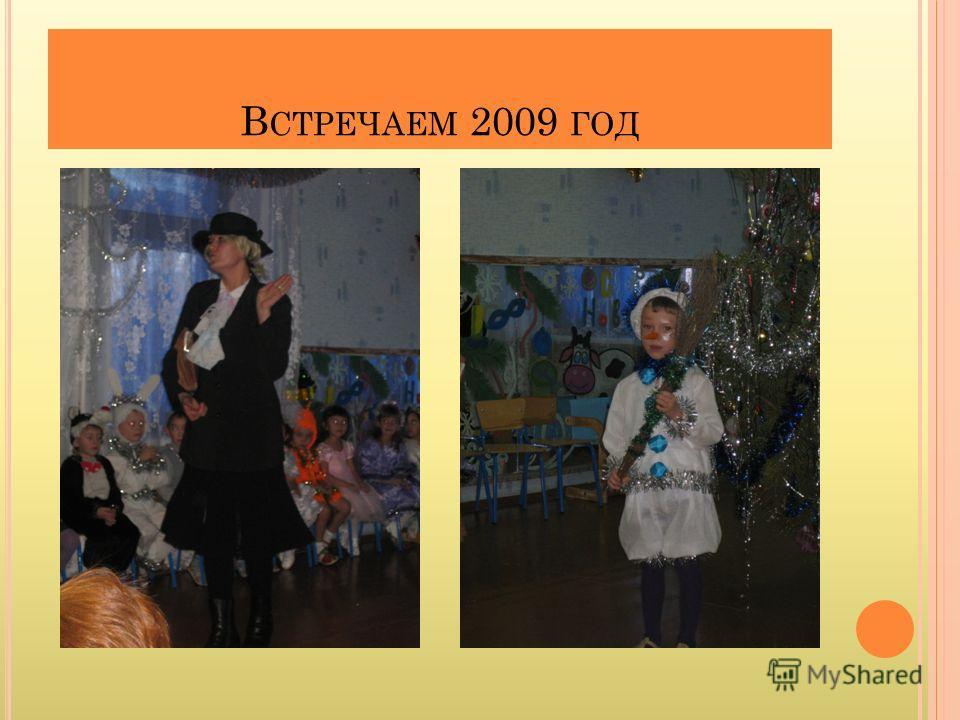 В СТРЕЧАЕМ 2009 ГОД