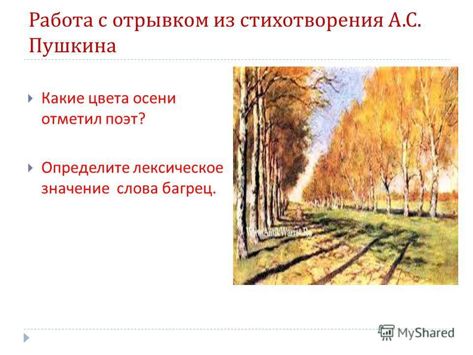 Работа с отрывком из стихотворения А. С. Пушкина Какие цвета осени отметил поэт ? Определите лексическое значение слова багрец.