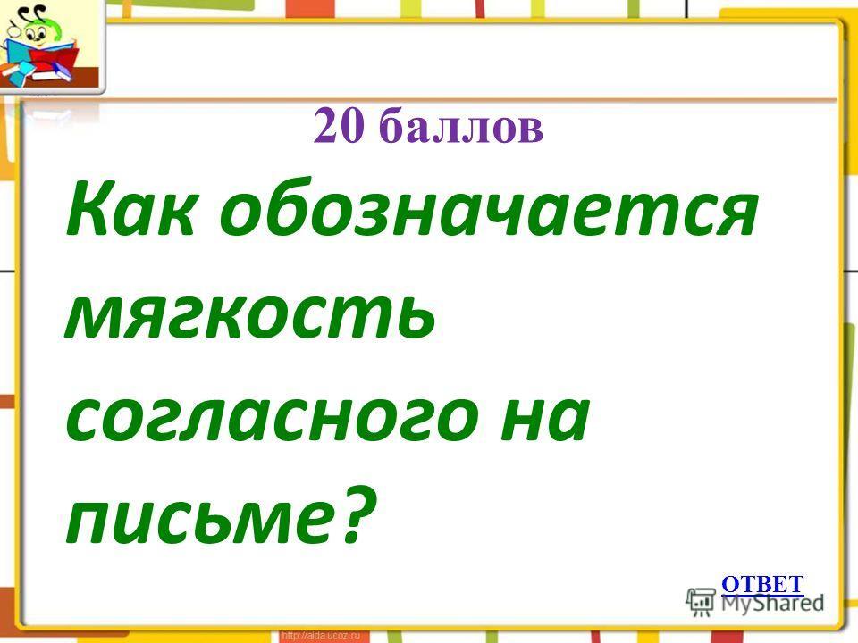 20 баллов Как обозначается мягкость согласного на письме? ОТВЕТ