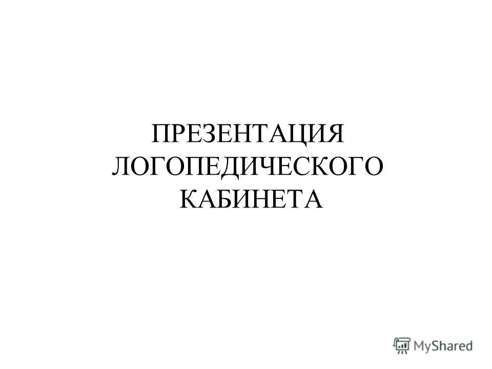 ПРЕЗЕНТАЦИЯ ЛОГОПЕДИЧЕСКОГО КАБИНЕТА