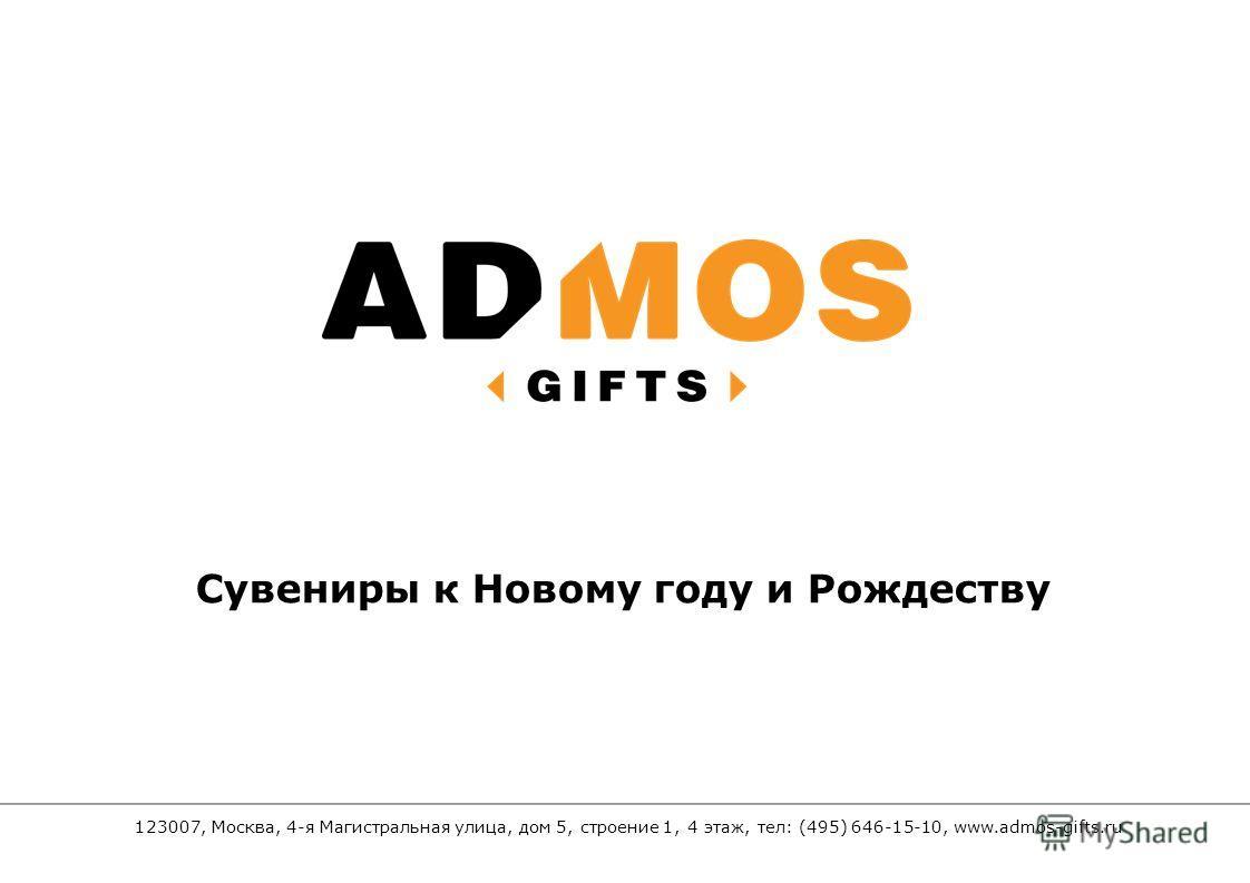 1-я останкинская рекламные компании:
